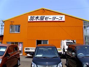 kagiya1.JPGのサムネイル画像