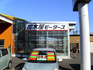kagiya3.JPG