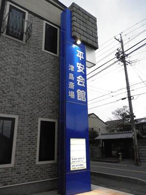 heiannkaikan_tushima_ato.jpg