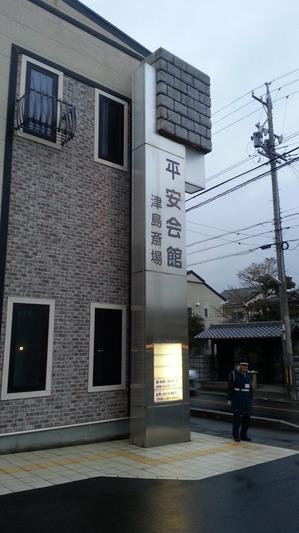 heiannkaikan_tushima_mae.jpg