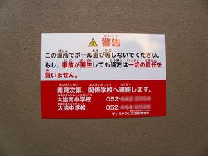 keikoku_2.jpg