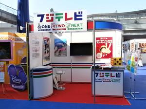 cabletvfesta2013_fuji.jpg