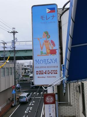 morena_tukidashi.jpg