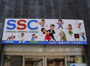 ssc_2.jpgのサムネイル画像