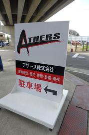 ATHERSstand2.jpg