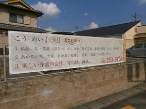 komeimaku_2.jpg