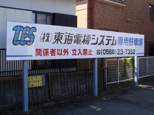 tokaidensan_ato1.jpg