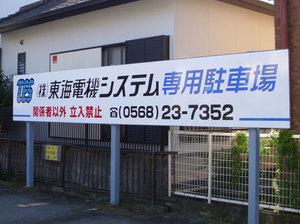 tokaidensan_ato2.jpg