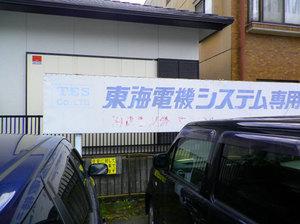 tokaidensan_mae1.jpg