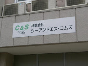 cscomuzu_ura.jpg
