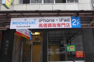 mochizuki2.jpg