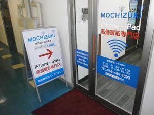 mochizuki4.jpg