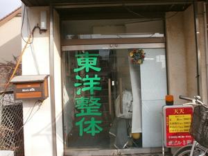 rakuraku_iriguchimae.JPG