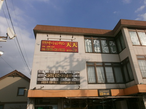 rakuraku_mae.JPG