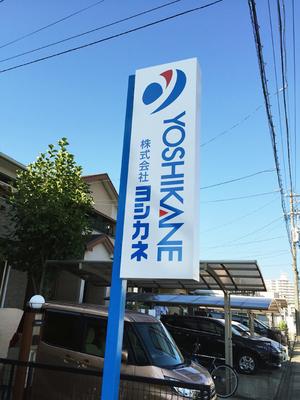yoshikane1.jpg