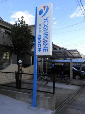 yoshikane2.jpg