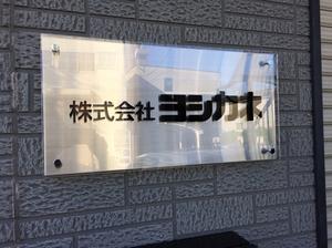 yoshikane3.jpg