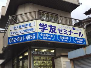 gakuyu_ato.jpg