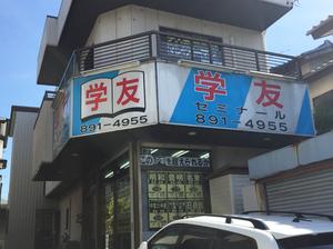 gakuyu_mae.jpg