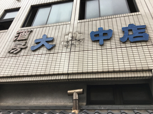 daizin_mae.jpg