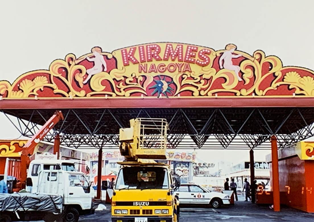 1982年〜1987年当時にアイワ工芸が施工した看板