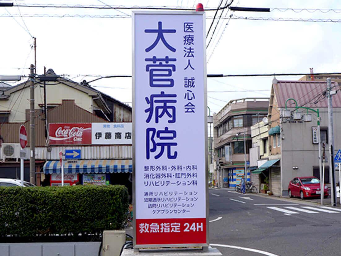 厳しい広告規制により集患が難しい。