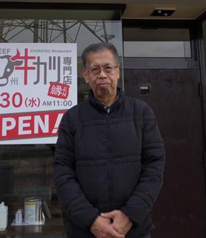 牛カツ専門店 縁EN 遠藤様