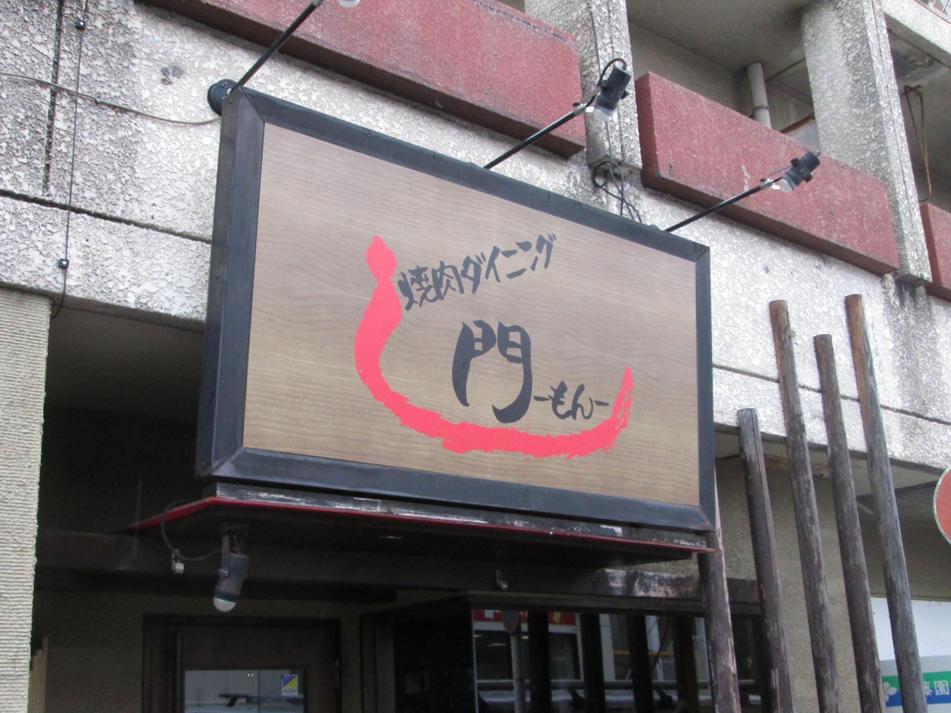 焼肉ダイニング 門(もん)様_看板リニューアル