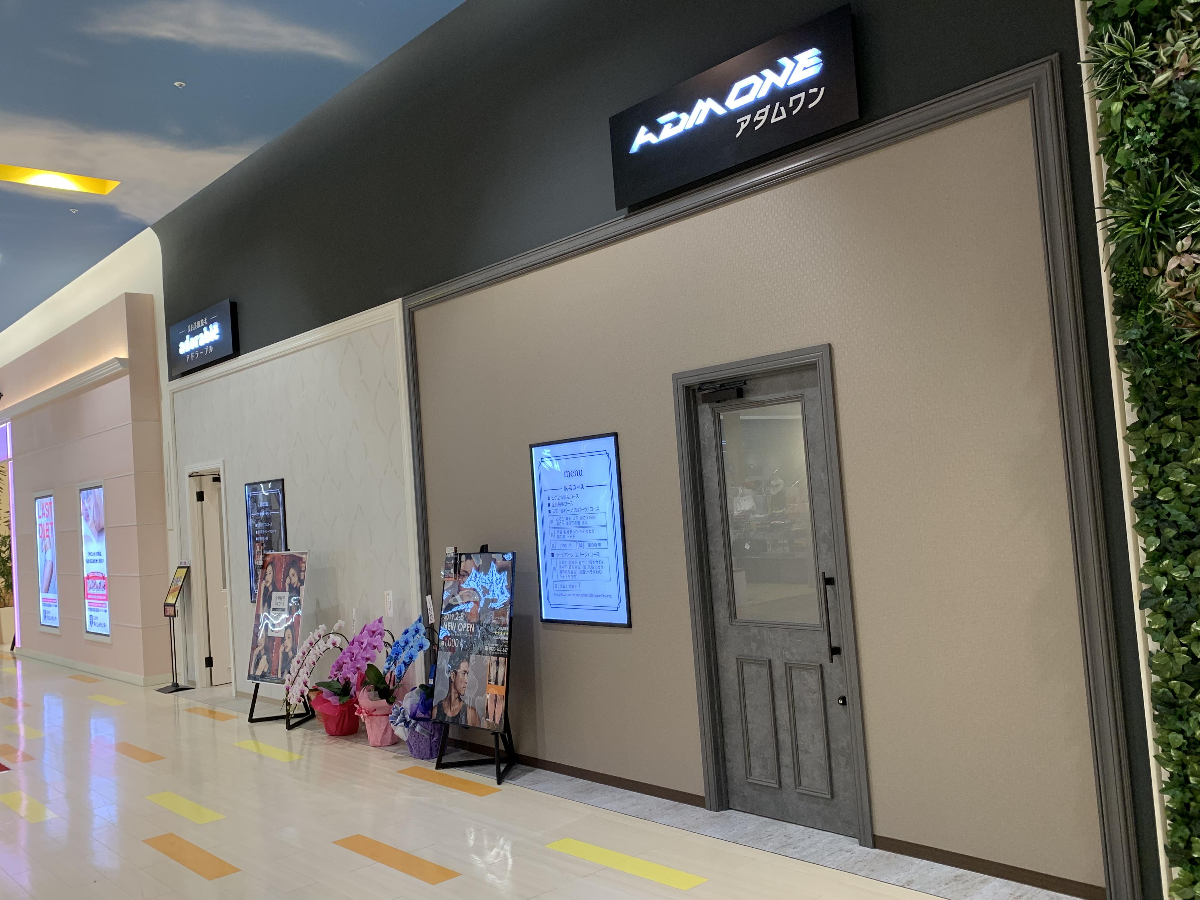 アドラーブル・アダムワン イオンモール新瑞橋店