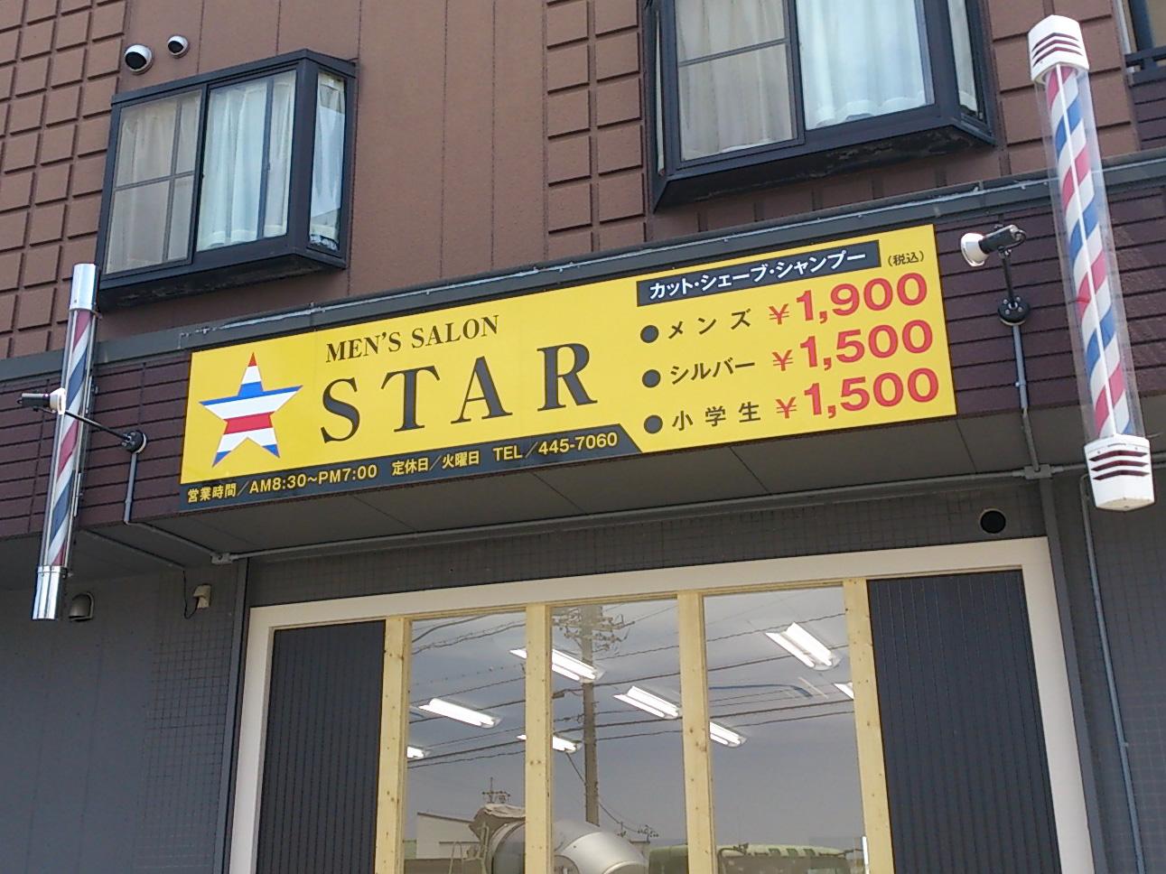 MEN'S SALON STAR 様