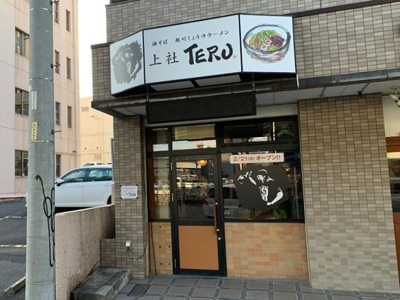 油そば・旭川しょうゆラーメン『上社 TERU』様、店舗移転に伴う看板サイン工事_其の弐