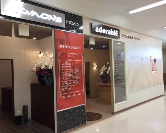 アドラーブル・アダムワン アピタ岡崎北店