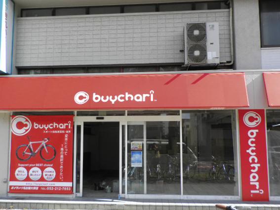 バイチャリ名古屋大須店