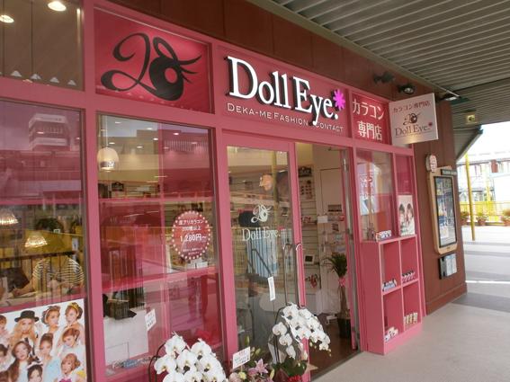 DollEye.様 アスナル金山店の看板サイン設置を行いました