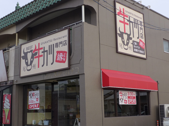 牛カツ専門店 縁EN様