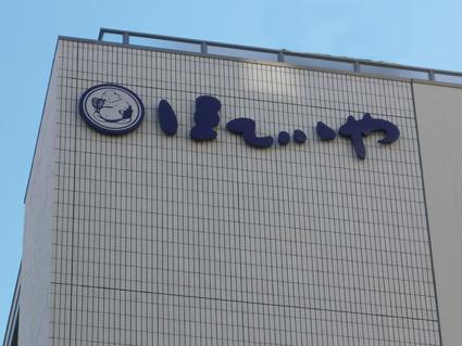ほていや様本社ビルのサイン設置