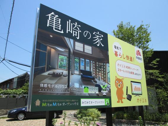 """体験モデルハウス""""亀崎の家"""" 案内看板"""