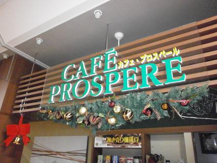 カフェ・プロスペール様アピタ新守山店