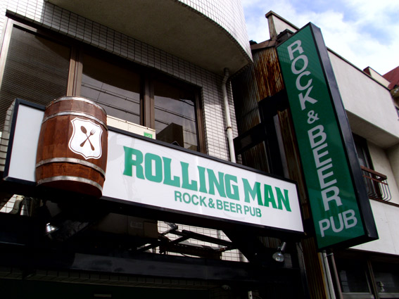 "ROCK & BEER PUB""ROLLING MAN""様"