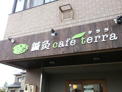 鍼灸 cafe terra様