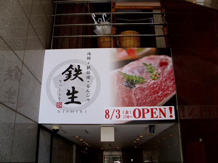 鉄生 錦店様<看板設置>