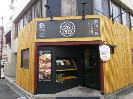 鉃生 名駅本店様 リニューアル