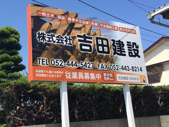 株式会社吉田建設様_建植看板