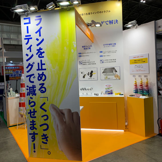TECH Biz EXPO2020<吉田SKT様ブース>