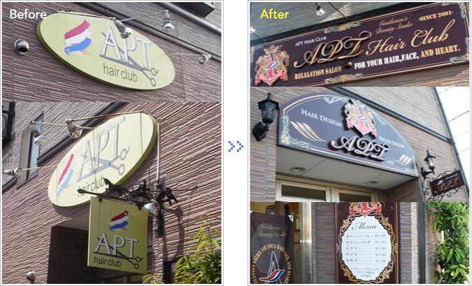 客層に合わせてイメージを一新。店舗のイメージを変えるとお客様の評判が高くなりました。