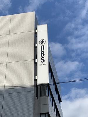 NBS様の本社移転しました