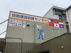 中部日本国際学院 鳴海校様
