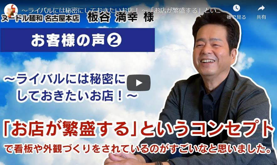 """お客様の声動画 """"ヌードル麺和"""" 板谷様"""