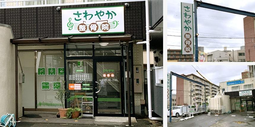 愛知県 名古屋市の整骨院「さわやか整骨院」様。整骨院・接骨院の集客アップにつながる看板づくりの施工前の状況