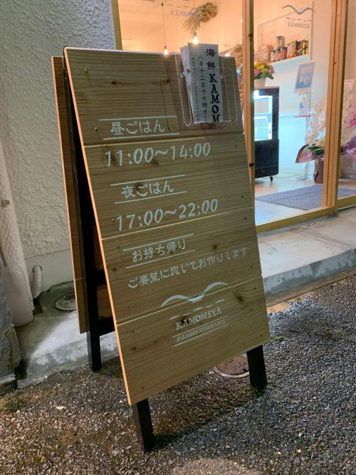 ナチュラルな質感の木製スタンド看板
